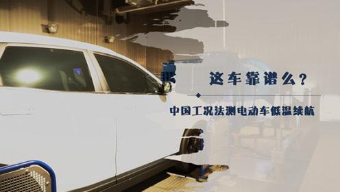 这车靠谱么? 中国工况法测电动车低温续航