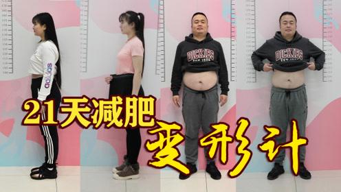 组团减肥,3周人均减重13斤多!教练有秘诀!