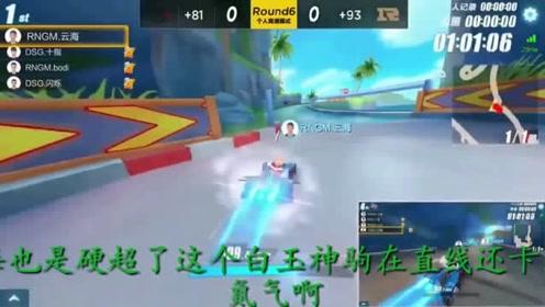 qq飞车手游s联赛上最大一匹黑马云海,多次极限逆转对手获胜