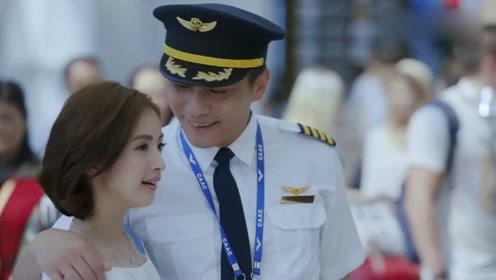 小媳妇思夫心切跑去机场查岗,一见帅机长就满脸灿烂,笑得真甜!