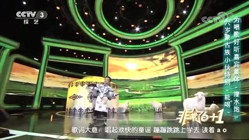 六岁蒙古族小伙演唱《上学之歌》,父亲马头琴伴奏,太好听了
