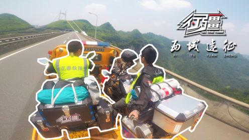 《行疆:西域远征》第2集,摩托车上高速被抓,航拍矮寨大桥