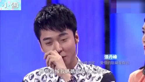 张丹峰含泪感谢洪欣:谢谢老婆当时没有嫌弃我没钱!