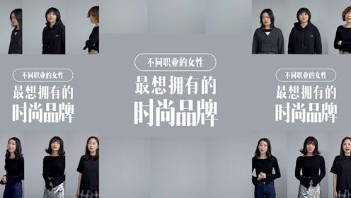 不同收入的职场女性,最想拥有的时尚品牌是什么?