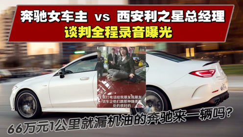 谈判全程录音:奔驰漏油事件女车主 vs奔驰4S店总经理,谁对谁错?