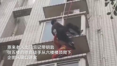 六旬老人忘带钥匙楼顶爬下被困 消防员托举将其拉进窗口