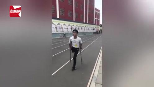 """励志!中考体育考试,独腿少年""""跳""""完1000米"""