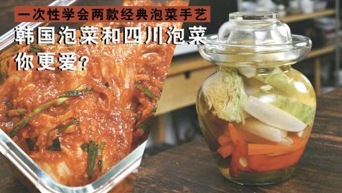 """让你一次""""泡""""个够!韩国泡菜和四川泡菜,你们更喜欢哪一款呢?"""