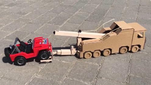 生活小科技,用硬纸板手工打造可遥控事故拖车,成品真是太精妙了!