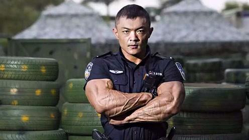 中国最强警察!肌肉撑满警服罪犯看了都打颤