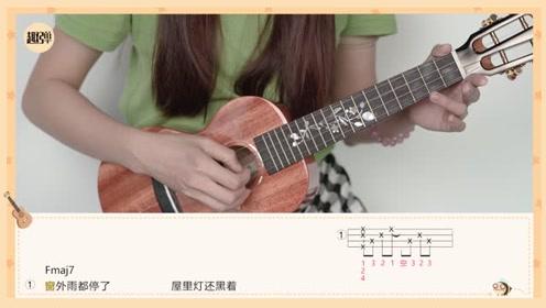 《走马》尤克里里弹唱教学