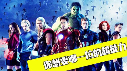 如果可能,你想拥有《复联》里哪一位英雄的超能力?