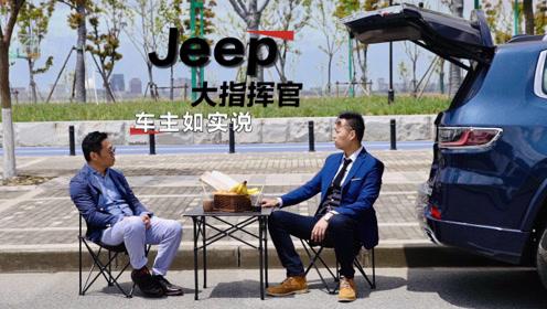 车主如实说:把逍客换成Jeep大指挥官,除了空间大,还看中什么?