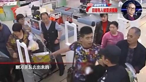 超市的警报器出故障,不料女孩被强制搜身!东北小伙:我说不准搜