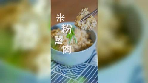 菜,米粉蒸肉!