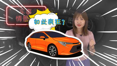 5分钟视频3分钟都是夸,广汽丰田全新换代雷凌真的那么好?