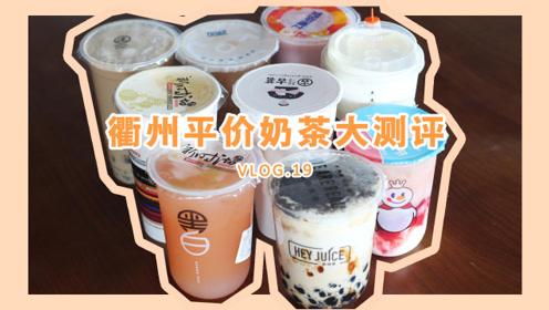 衢州平价奶茶大测评