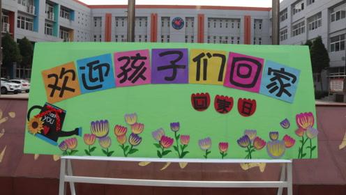 郑州市宇华实验小学回家日