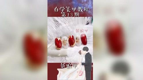 中国风红色系新娘美甲,教程来啦,让你幸福感爆棚的好物!