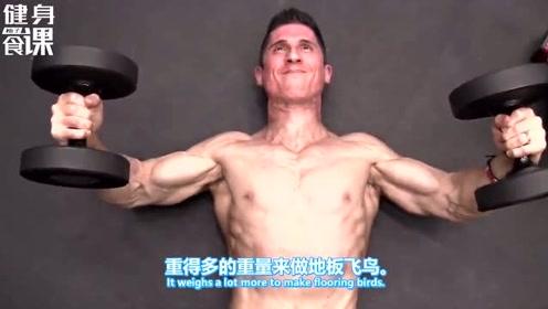 为什么没有杠铃也能练出完美胸肌?3个哑铃动作!有效简单
