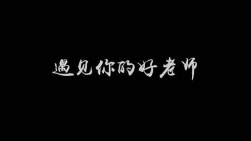 家辉培优教师介绍