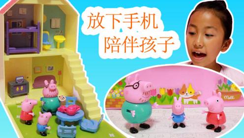 小猪佩奇希望爸爸放下手机陪伴它们玩耍!一起来制定亲子时间吧!