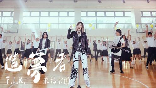 F.I.R.飞儿乐团《造梦者》MV