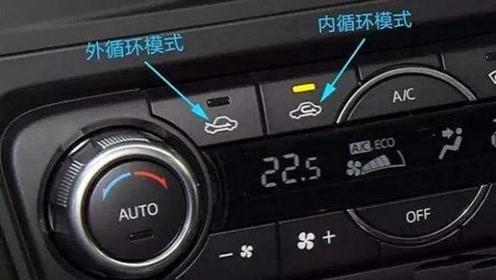 开车行驶在高速公路上,空调该开内循环还是外循环?开错很危险!