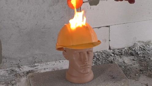 安全帽到底有多强?1000度的铜水倒上去,瞬间颠覆你的认知
