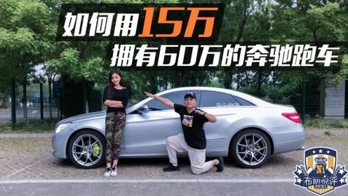 布朗倪评:思域的钱买原装进口奔驰跑车,不贷款不抵押,靠谱吗?