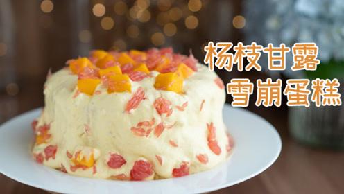 简直是神仙蛋糕,杨枝甘露雪崩蛋糕了解一下