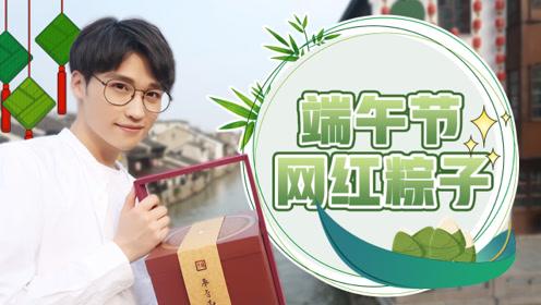 端午网红粽子大赏,最懂年轻人的安康礼盒!