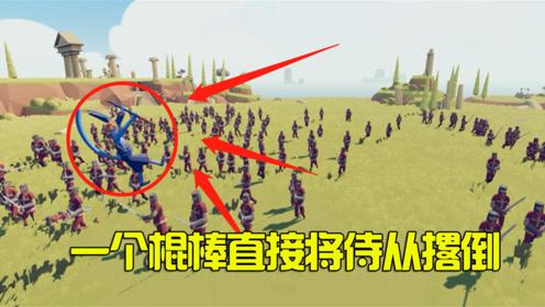151个侍从VS6只猴子,一个棍棒直接将侍从撂倒,战斗力太强