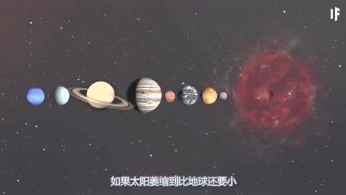 地球扩大千倍会成另一个太阳,太阳变得比地球还小的时候,会怎样