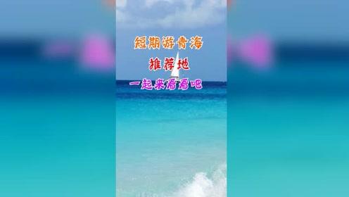 短期游青海推荐地 一起来看看吧