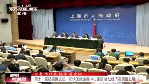 第十一届陆家嘴论坛:加快国际金融中心建设 推动经济高质量发展