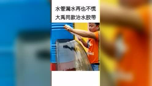 再也不怕水带漏水,大禹同款胶带帮你搞定! 是时候放大招了