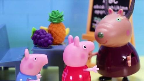 小猪佩奇和乔治当快递员 他们带着兔小姐的物品出发啦 玩具故事