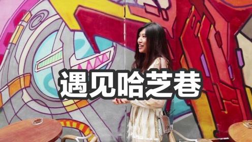 新加坡最文艺的地方,五彩涂鸦墙,拍照技术再也不会被吐槽了