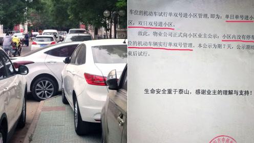 小区公示车辆单双号限行规定,业主差点笑喷,称物业真会开玩笑