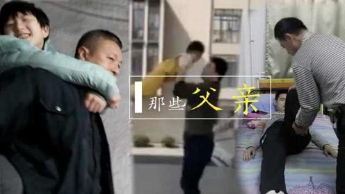 父爱如山的10个瞬间!中国式父亲的严厉与温情:感谢我爸