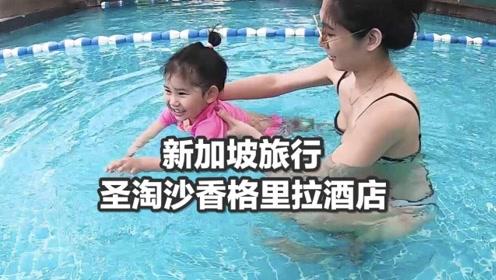 带娃旅行三年,新加坡这个酒店值得推荐,超大水上乐园嗨翻天