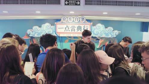京东白条一点当典行上海分号记录视频