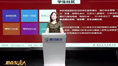 2019年招办发言人——云南经济管理学院