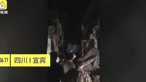 最新!宜宾地震,长宁梅硐镇一宾馆平房垮塌,1人受伤送医