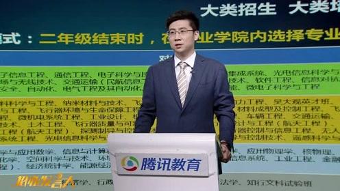 2019年招办发言人——北京航空航天大学