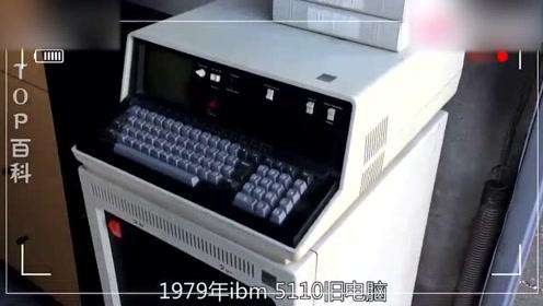 1979年的IBM5110旧电脑,体积大屏幕小,看起来很奇怪