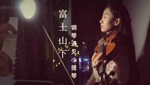 《富士山下》《爱情转移》钢琴遇见小提琴