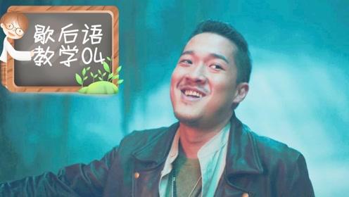 《秦岭神树》王胖子歇后语教学再开班,今日份快乐源泉