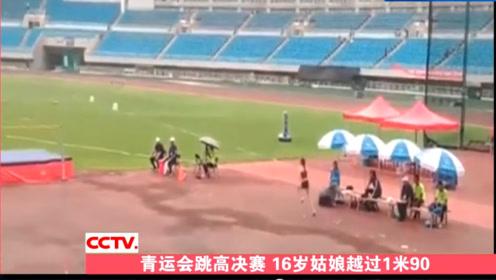 青运会跳高决赛,16岁姑娘越过1米90!